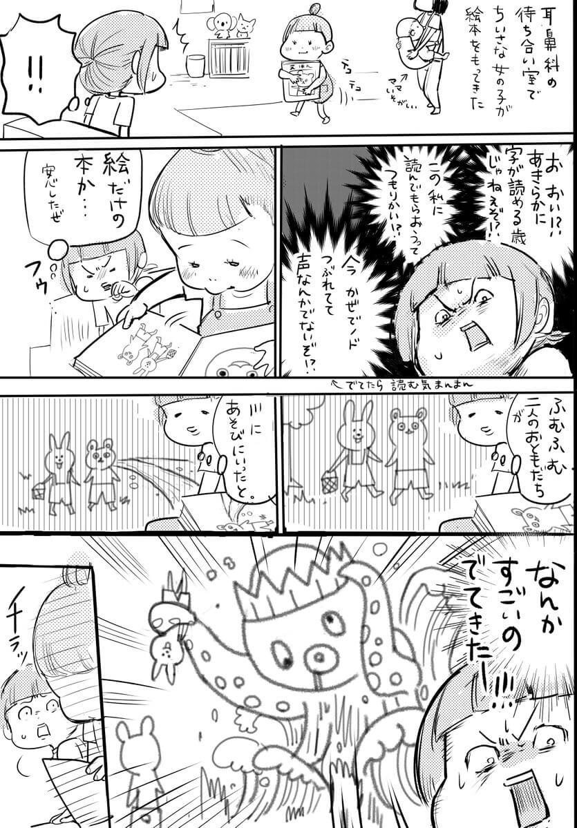 耳鼻科の待合01