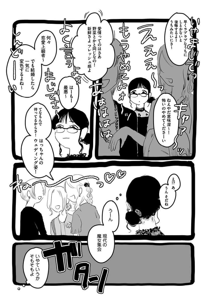 友達の結婚式帰りの話 03