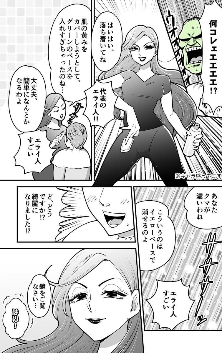ドキドキ☆メイク体験とわたし03