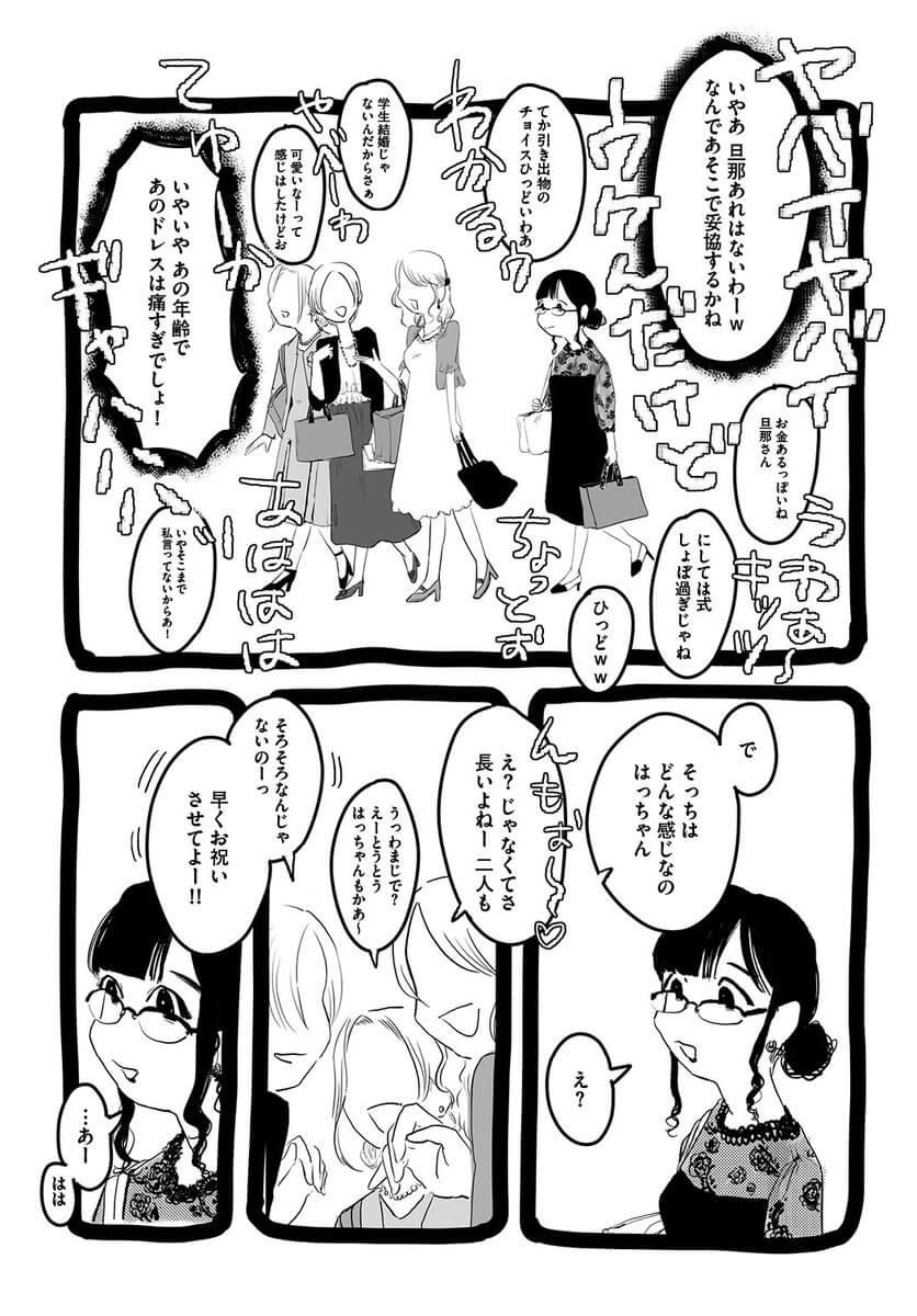 友達の結婚式帰りの話 02