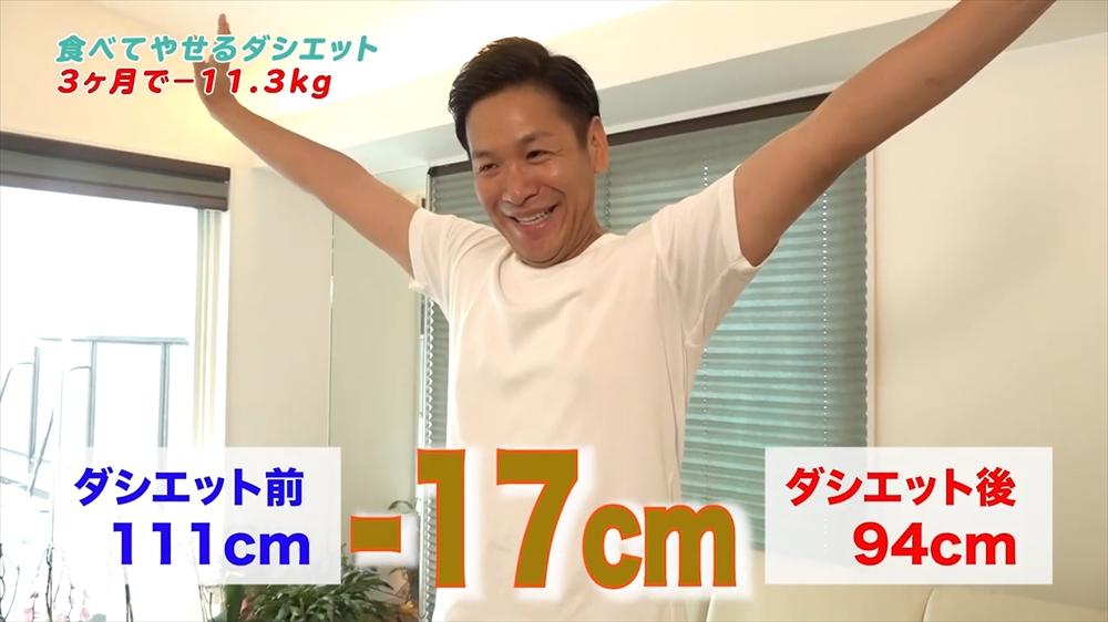 【だしエット結果発表!!】ついに3ヶ月の結果報告!!果たしてどれだけ痩せたのか!??.mp4.00_04_50_13.Still015_r