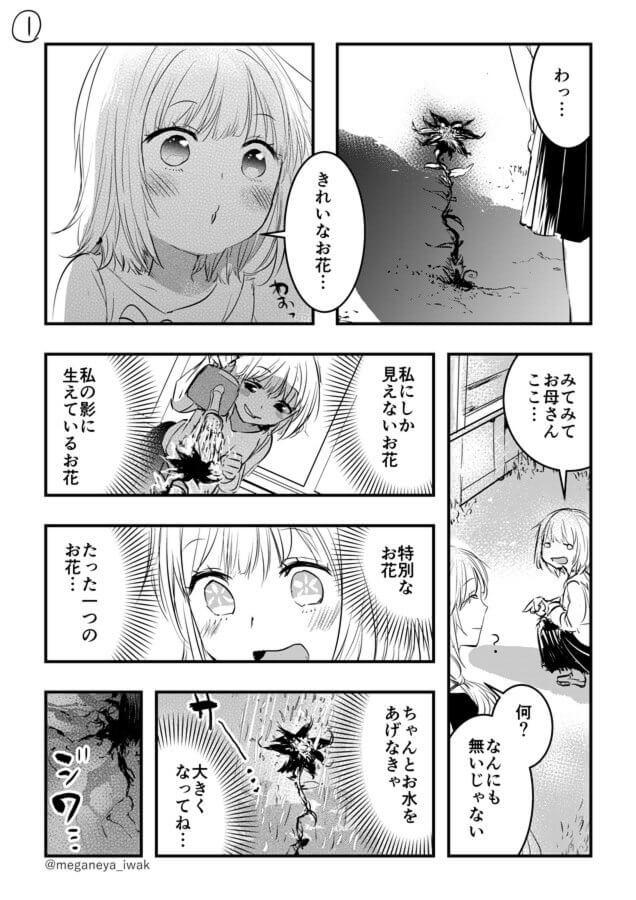 影に生えた花の漫画01