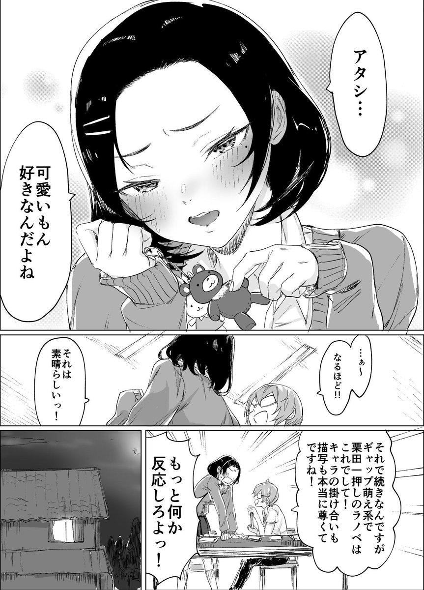 一見クールだけど普通可愛い篠田さん 1-3