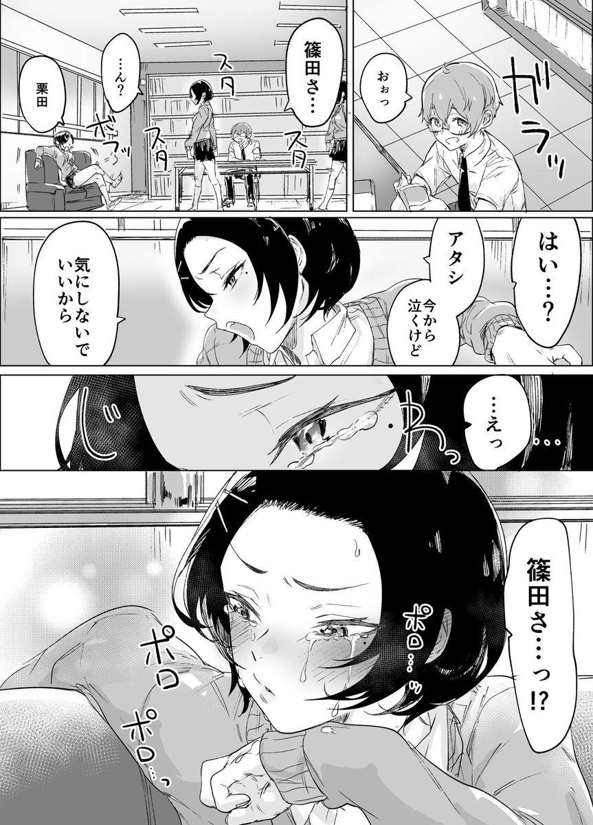 一見クールだけど普通可愛い篠田さん 2-2