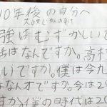 「10年前の自分」から手紙が届いたので、返信したったwww
