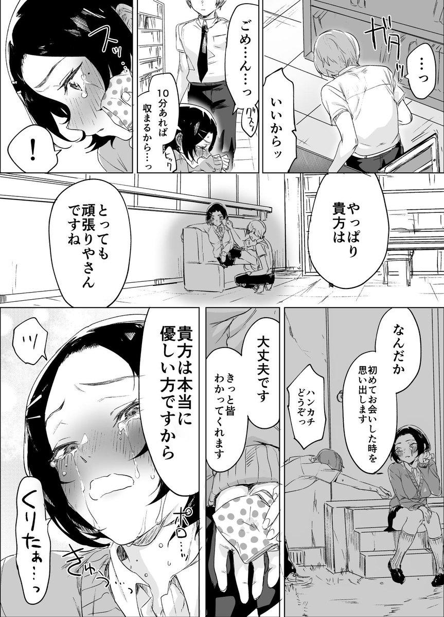 一見クールだけど普通可愛い篠田さん 2-3