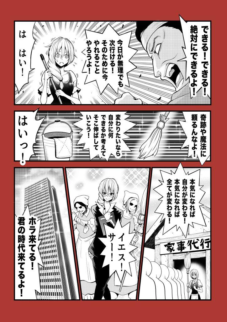 松岡修造×シンデレラ 2