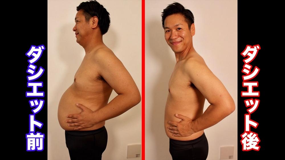 【だしエット結果発表!!】ついに3ヶ月の結果報告!!果たしてどれだけ痩せたのか!??.mp4.00_06_20_21.Still002_r