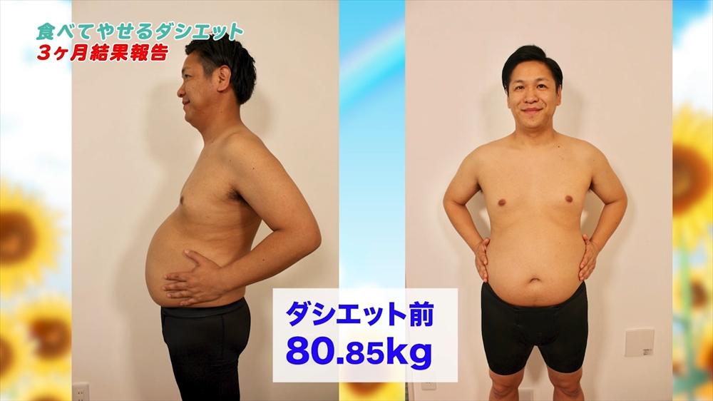 【だしエット結果発表!!】ついに3ヶ月の結果報告!!果たしてどれだけ痩せたのか!??.mp4.00_02_13_14.Still014_r