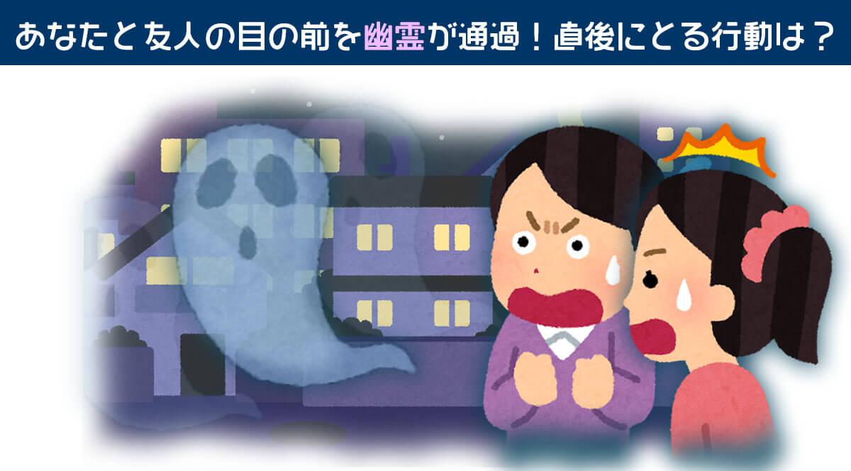 幽霊 悩み 心理テスト