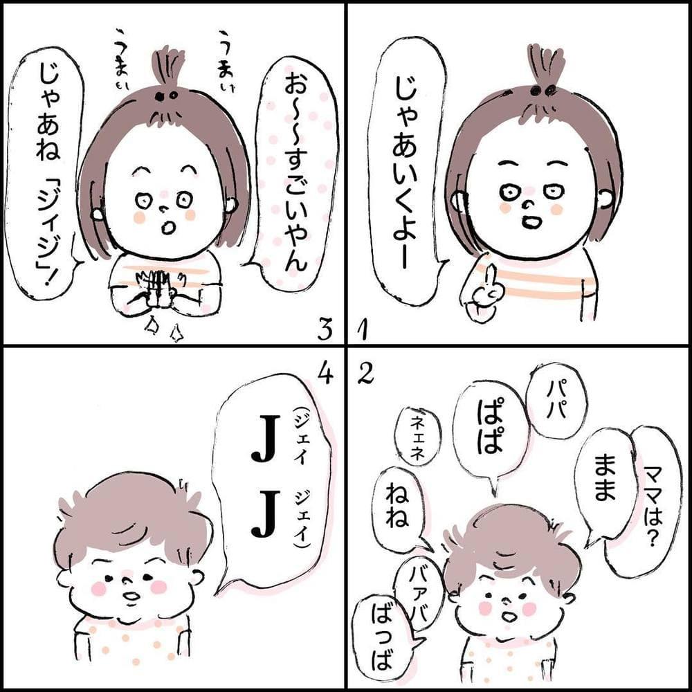 ママ 子ども 言葉 練習