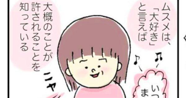 夫 娘 カワイイ 観察 面白い 漫画