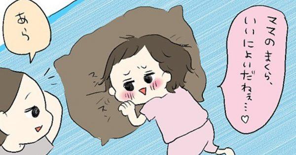 「ママの枕の匂い」が大好きな3歳娘、かわいすぎない?