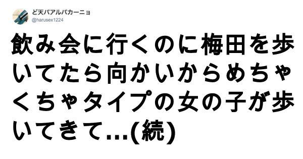 最強ノロケ話 7選!(羨ましすぎてシンドイ😭💕 )