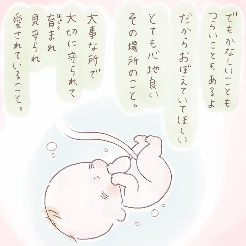 子ども 赤ちゃん ママ 感動 イラスト 漫画