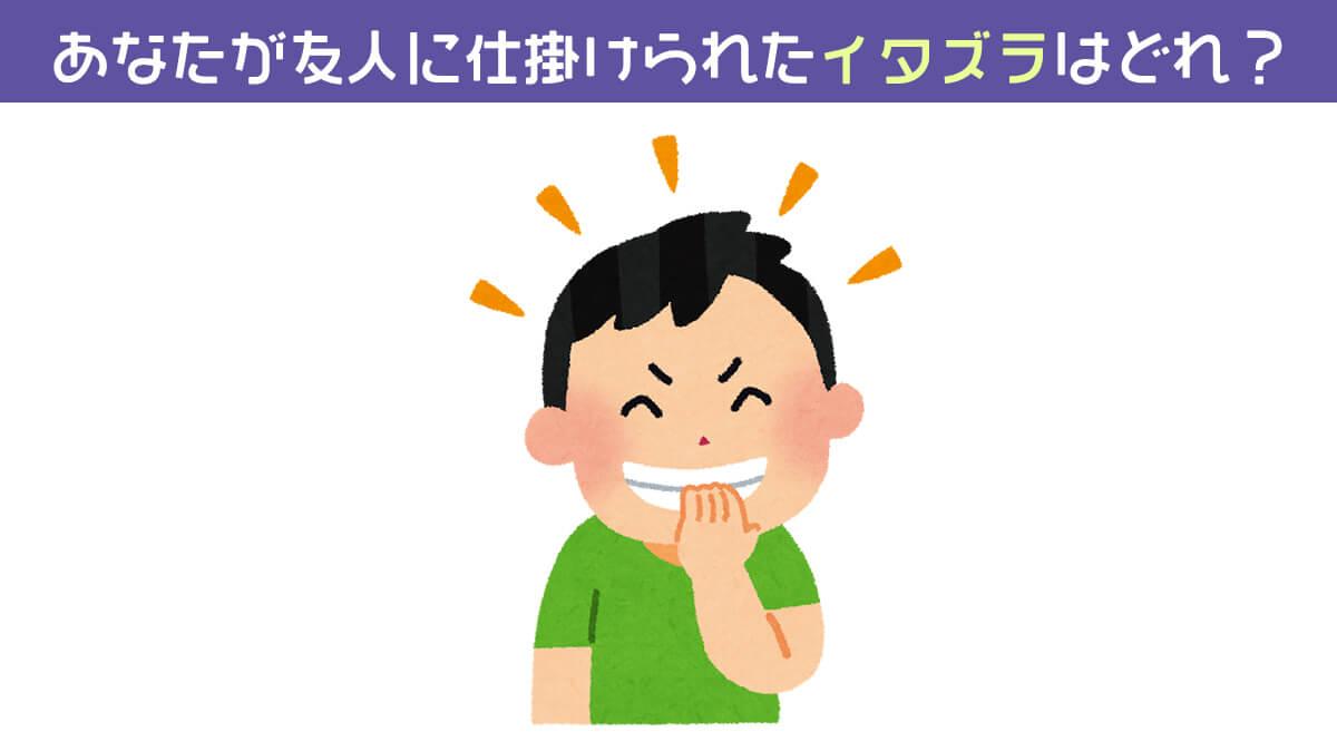 イタズラ 芸人 心理テスト