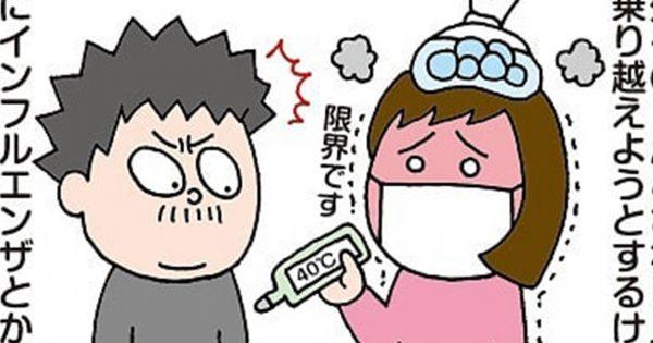 あなたも経験ある?「育児中の体調不良」について綴った漫画