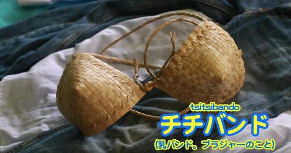 「ブラジャー = チチバンド」パラオで通じる日本語、こんなにあるって知ってた?