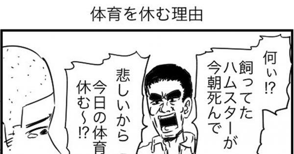 うわ〜こういう「4コマ漫画」好きだわwww