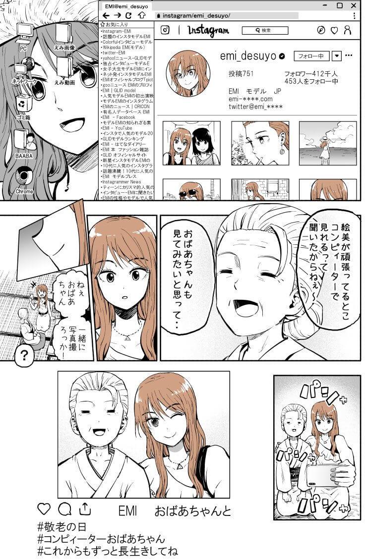 コンピィーターおばあちゃん04