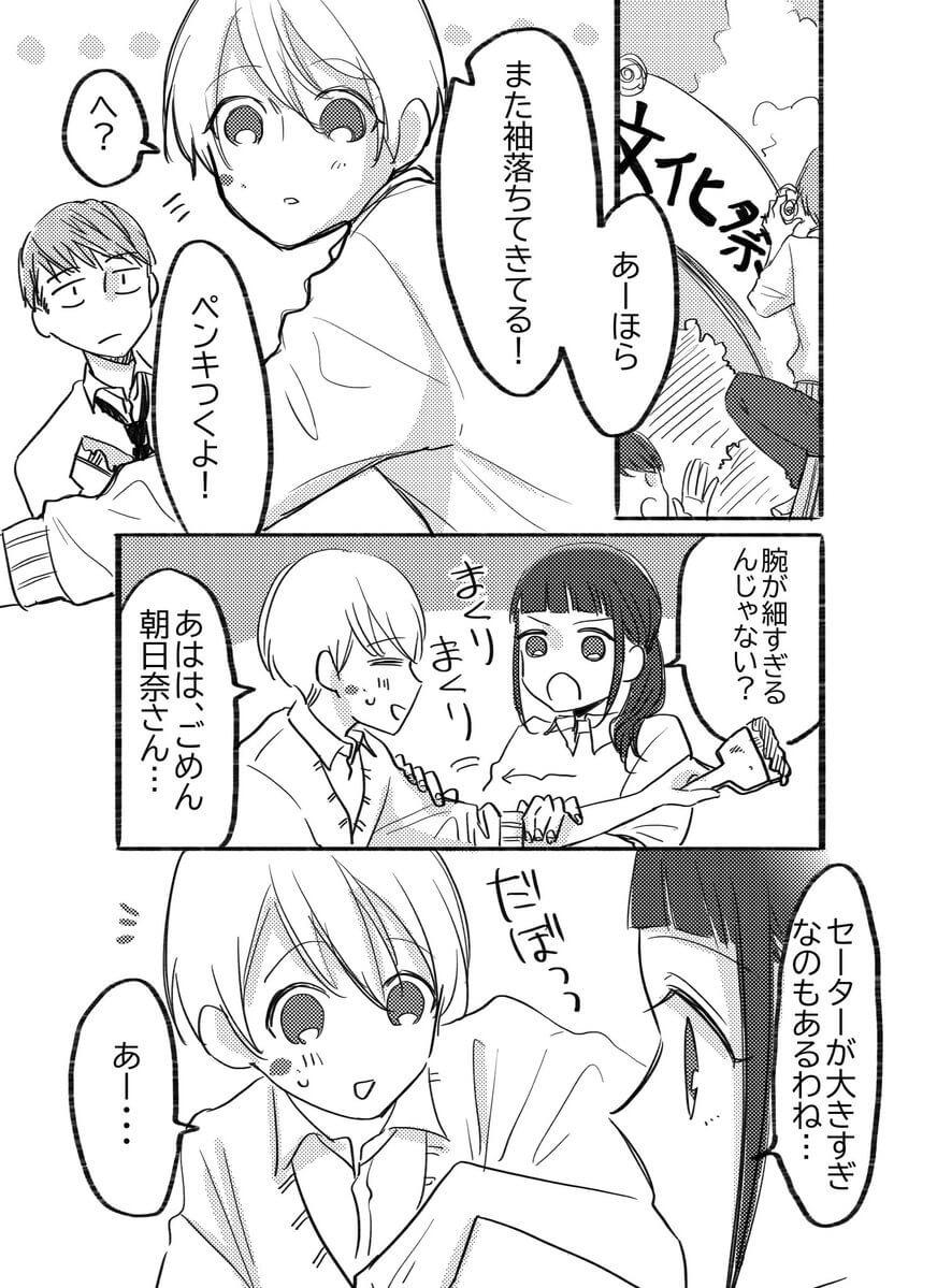可愛い系男子の話01
