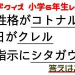 すべて解ける... よね?小6レベルの「漢字クイズ」全10問