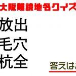 大阪人にしかわからない漢字クイズ作ったったwww【全10問】