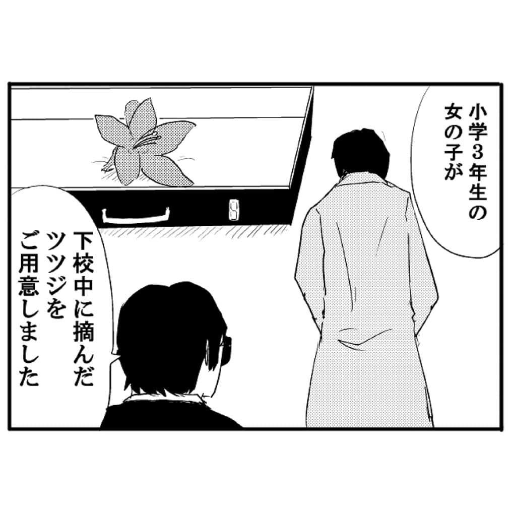 nagaikiakihiko_67258712_151975809223220_7596589682970575738_n