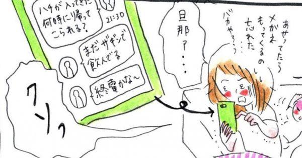 優しい絵で描く「あるママの日常漫画」が笑えるし、癒されました