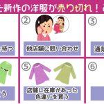【心理テスト】狙っていた新作の洋服が売り切れ!あなたならどうする?