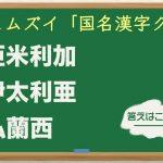 地理が苦手な人には解けない「国名漢字クイズ」