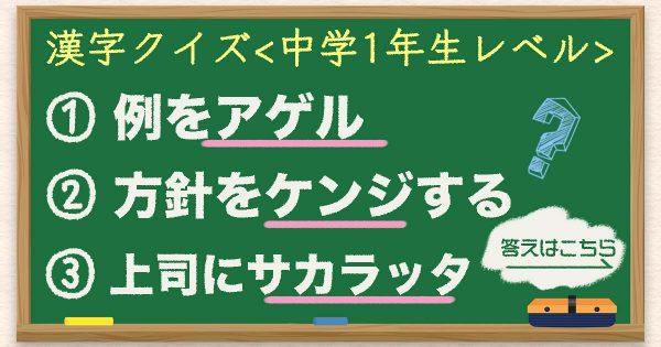 kanji_q_eye_kokuban