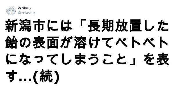 「やんかぶる」の意味わかる?日本のユニークな方言 10選