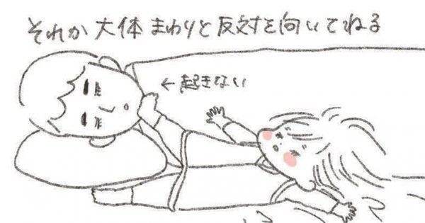 「娘と夫の寝相」を描いた漫画に、究極の幸せをもらったぜ