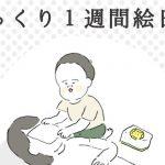 息子「誕プレは牛乳がいい」子育てママの1週間に笑った