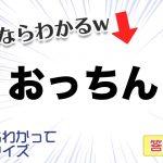 大阪府民なら「わかって当たり前」なクイズ 全10問