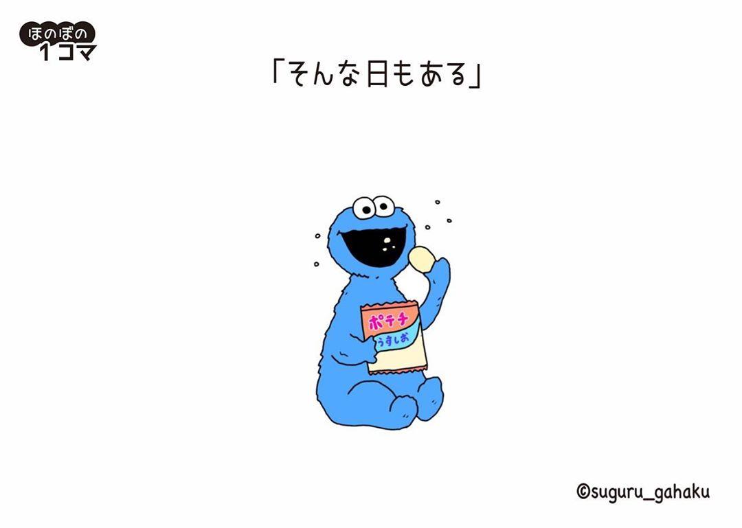 suguru_gahaku_67812528_143665520212850_5958131738100855169_n