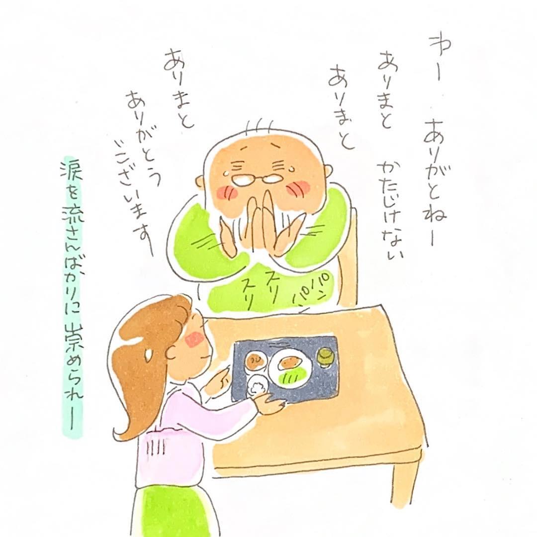 3choumeichiko_50745856_794760730858615_1780354701631883585_n