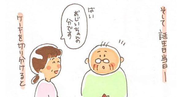 生前のおじいちゃんの「介護生活」を描いた漫画にほっこり😊