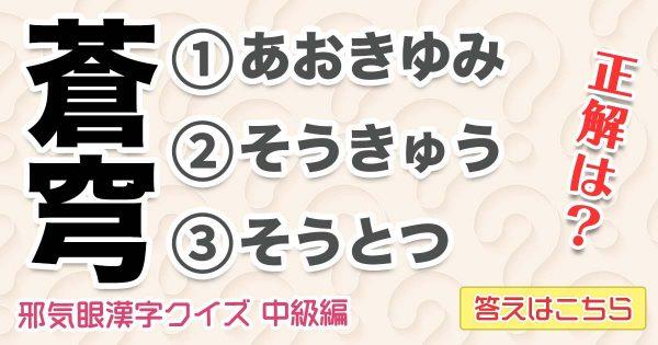 中二病をこじらせていた人ならわかる「邪気眼漢字クイズ」中級編 全10問