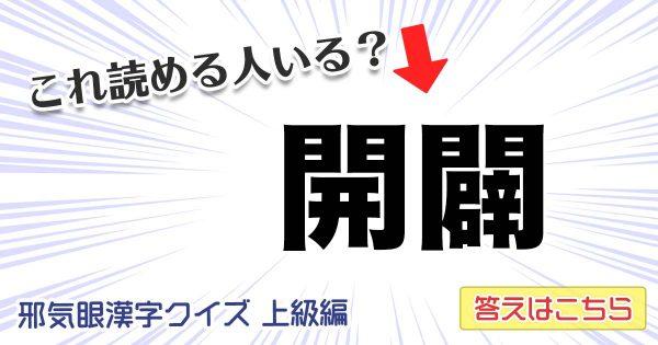 右手に封印されし力が覚醒した者にしか解けない「邪気眼漢字クイズ」上級編 全10問