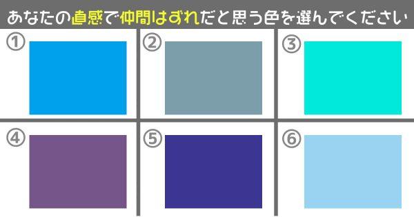 【心理テスト】あなたが直感で「仲間はずれ」だと感じる色はどれ?