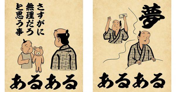 【新作】山田全自動さんの世界観、いつ見てもマジ飽きない