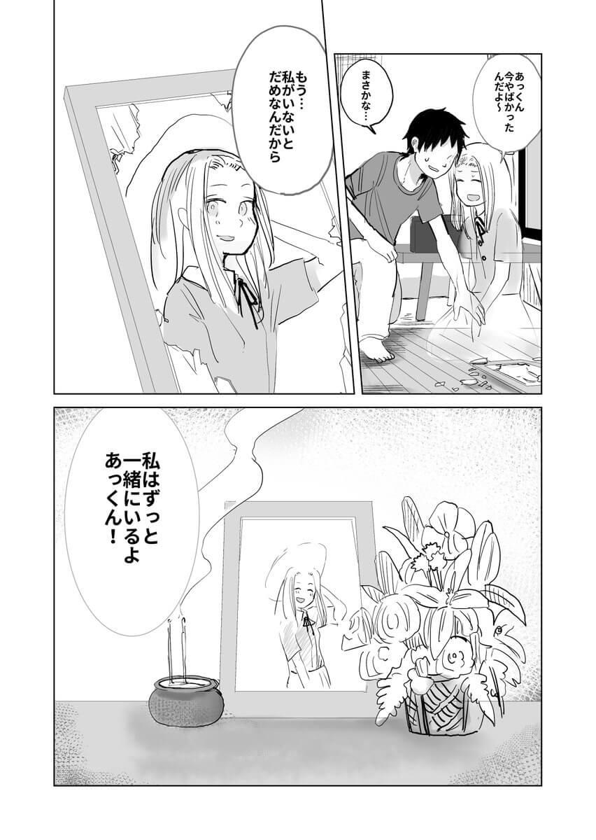 彼氏にまとわりつく幽霊の漫画04