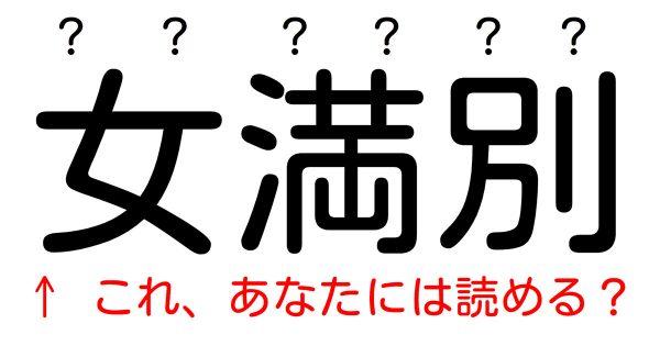 北海道民には余裕すぎる地名クイズ作ったったwww