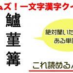 漢字マスターにしかわからない⁈ 「激ムズ一文字漢字」クイズ 全10問