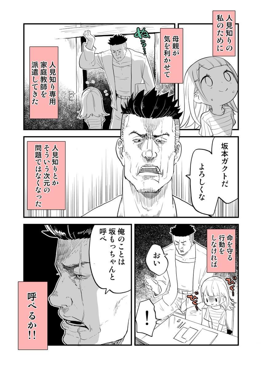 人見知り専用家庭教師01