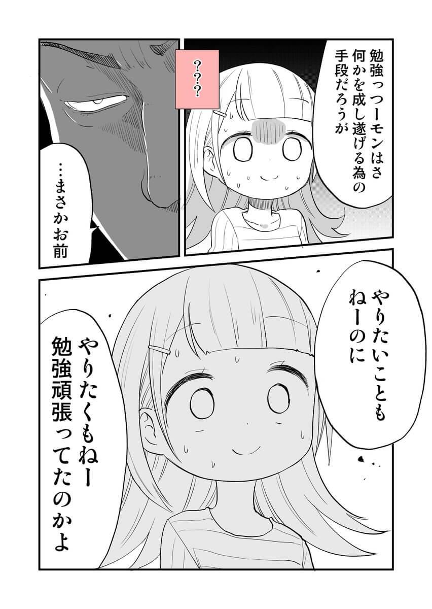 人見知り専用家庭教師03