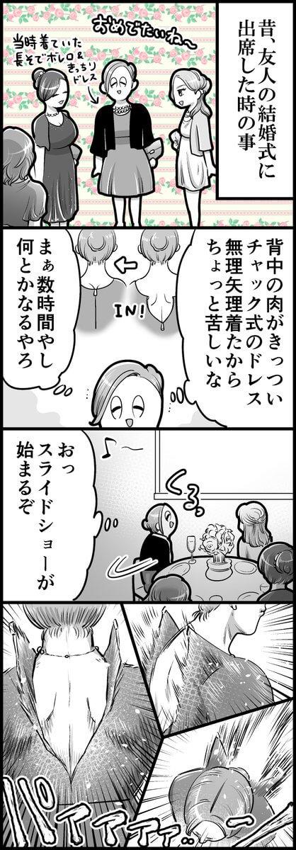 友の結婚式と目覚めし肩01