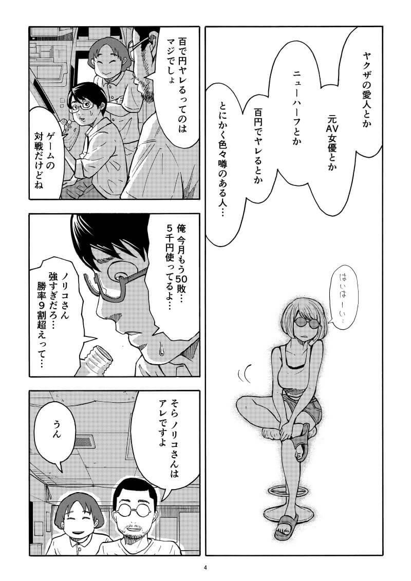 強すぎるゲーセン店長04